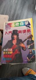 吉他自学入门与提高