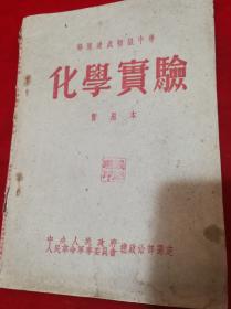 1952年部队速成初级中学化学实验课本暂用本中南军区第四野战军编辑包老