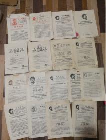 特价处理文革书籍16开本17本共138元都带毛主席头像包老包真怀旧