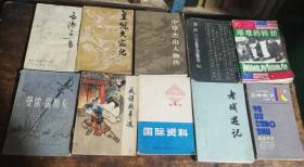 特价处理32开本老书籍一堆10本不同共40元老残游记中华杰出人物传等