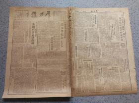 民国38年7月10日胶东区原版老报纸群力报贺龙将军像简介等包老保真