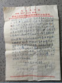 文革带毛主席语录信笺纸书信3张共50元西藏自治区驻柳园办事处革命委员会