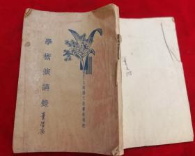 特价处理老版本民国23年32开本学术演讲录上海新文化书社包老少见品种