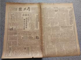 民国38年7月16日胶东区原版老报纸群力报徐向前将军像简介等包老保真