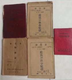 特价处理五十年代山东栖霞县购物证自行车执照等5个共50元包老怀旧