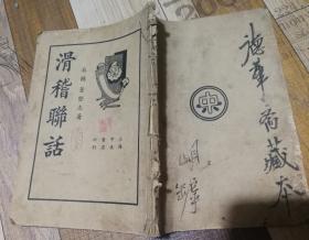 民国25年老版本32开本上海中央书店吴县董坚志著滑稽聊话包老包真