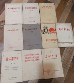 特价处理文革书籍一堆10本共50元模范教师徐子芳等包老怀旧