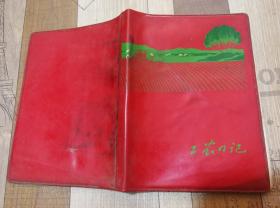 特价处理文革32开本塑料皮工农日记本带插图毛主席图片包老怀旧