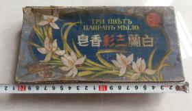 特价处理民国白兰三彩香皂商标纸盒包老包真怀旧少见品种