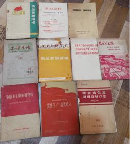 特价处理文革书籍一堆10本共50元争做毛主席的好党员等包老怀旧