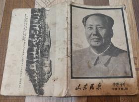 山东民兵76年第九期毛主席逝世特刊完整无缺里面几乎都是图片包老包真