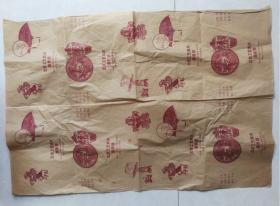 特价处理七十年代北京工艺美术服务部商标广告纸包老包真少见品种