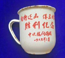 1979年自卫还击保卫边疆胜利纪念搪瓷茶缸中央慰问团赠上海搪瓷厂包老包真