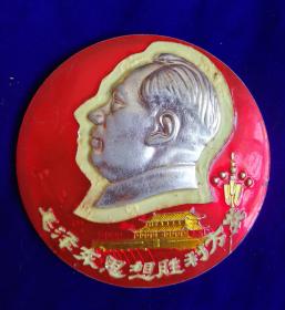 特价处理文革夜光10厘米大章毛泽东思想胜利万岁包老包真怀旧少见品种