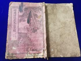 特价民国老版本线装书绘图增注历史三字经完整无缺包老保真古籍收藏