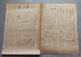 民国38年7月13日胶东区原版老报纸群力报聂荣臻将军像简介等包老保真