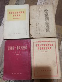 特价处理五十年代书籍4本共48元包老包真怀旧新中国五年简史等