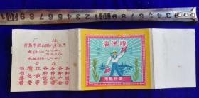 特价处理五十年代海洋牌青岛织带厂海军人物舰艇图包老包真少见品种