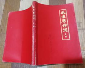 特价处理1972年毛主席诗词讲解包老包真几乎全品完整无缺