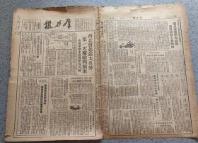 特价处理民国38年7月22日原版老报纸收藏群力报支前等内容包老保真