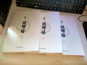 琅琊榜(全三册,上中下)全新修订典藏版