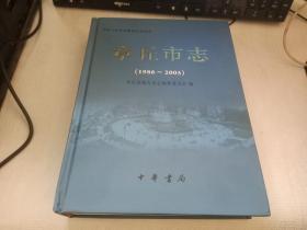 章丘市志(1986~2005)