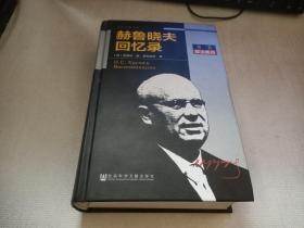 赫鲁晓夫回忆录(全译本修订版)第一卷 政治委员