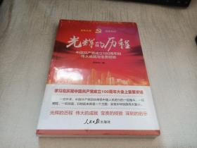 光辉的历程----中国共产党成立100周年的伟大成就与宝贵经验(含七一讲话全文)