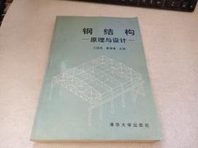 钢结构(原理与设计)