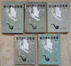 《福尔摩斯探案集》1-5册全
