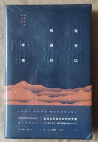 《我可以触摸的事物》[美] 华莱士·史蒂文斯 著 马永波 译