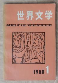 《世界文学》1980 第1期