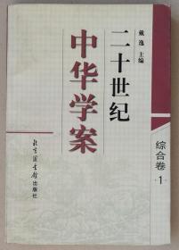 《二十世纪中华学案》综合卷1 戴逸 主编