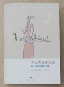 《有人喜欢冷冰冰》林·拉德纳短篇小说选 孙仲旭 译