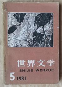 《世界文学》1981 第5期