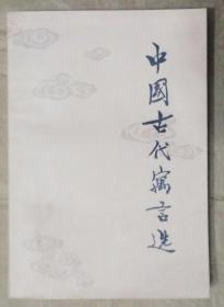 《中国古代寓言选》陈蒲清 等选编