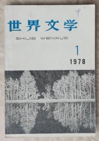 《世界文学》1978 第1期