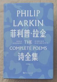拉金作品两种:《菲利普.拉金诗全集》《应邀之作》