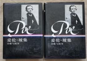 《爱伦·坡集 诗歌与故事》美国文库 精装本 上下册 曹明伦 译