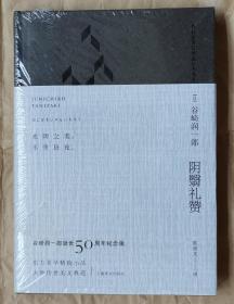 《阴翳礼赞》(纪念珍藏版•夜版)[日] 谷崎润一郎 著 陈德文 译