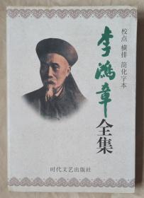 《李鸿章全集》第十一、十二册 电稿 遗集