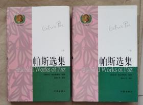 《帕斯选集》精装本 上下册 赵振江 译