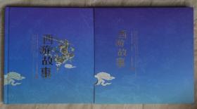 《西游故事》邮册 含2015-8 西游记邮票第一组套票、小型张、小版张,另附个性化小版一枚