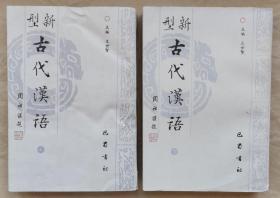 《新型古代汉语》上下册 王世贤 主编