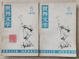 《世界文学》1979 第5期