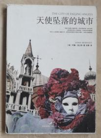 《天使坠落的城市》[美] 约翰·伯兰特 著 杜默 译