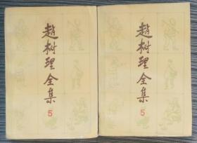 《赵树理全集》第五卷 政论 杂谈 书信