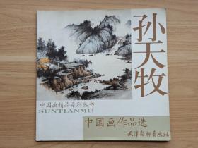 孙天牧中国画作品选