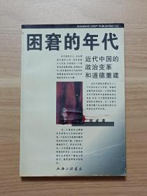 困窘的年代:近代中国的政治变革和道德重建