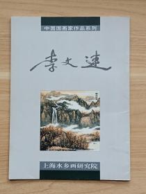 李文连作品集